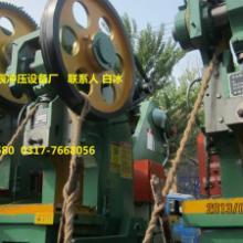 供应3吨冲床3T冲床6.3吨冲床批发