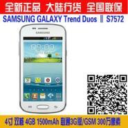 三星S7572智能手机双卡双待图片