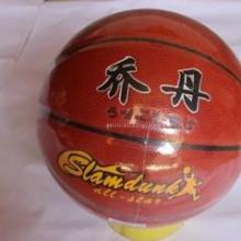 供应体育用品之一篮球