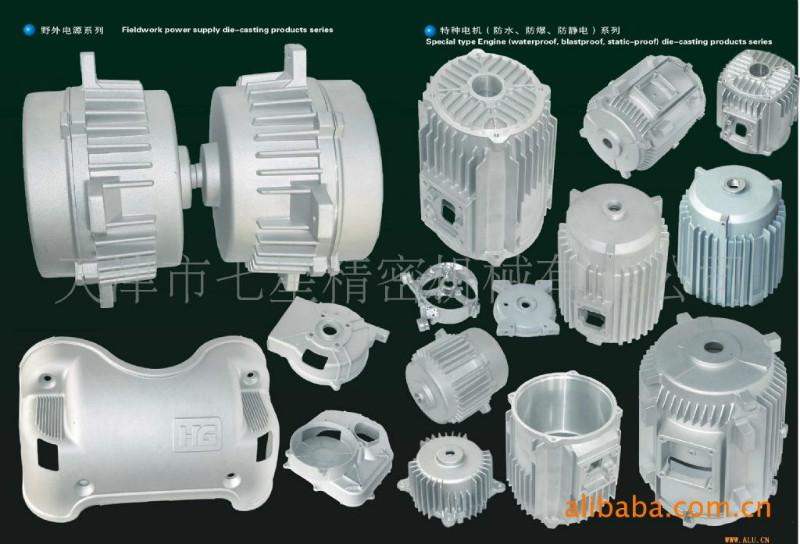 天津金属壳体加工 机加工 机械加工 数控加工