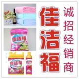 广州佳洁福面巾品牌
