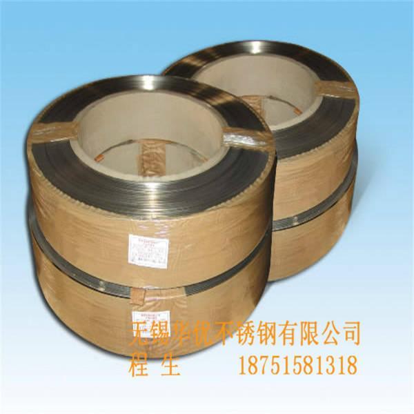 供应201不锈钢带 201(半铜钢带