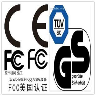 手机SAR认证无线产品FCC认证图片