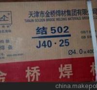 金桥牌3.2mm电焊条J507