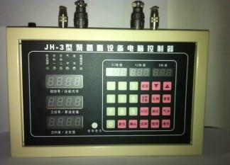 供应聚氨酯设备电脑控制器 JH-3聚氨酯设备电脑控制器