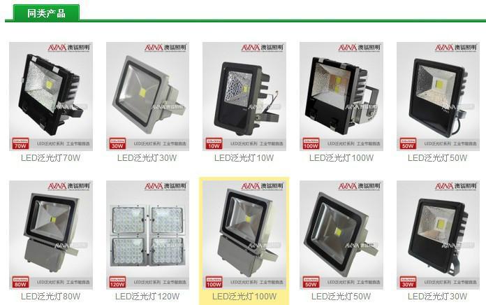 山东LED泛光灯厂家报价山东LED泛光灯厂家批发