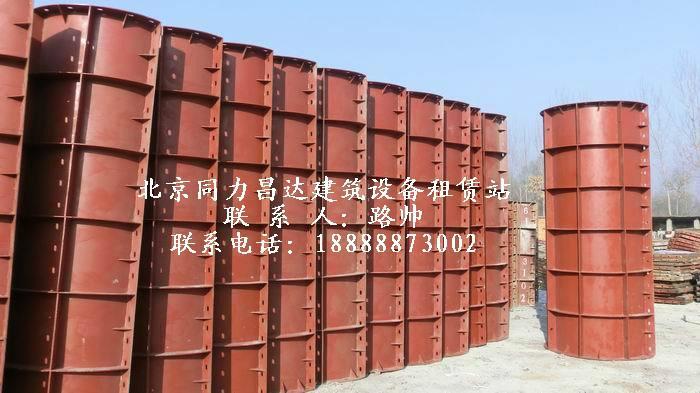 供应朝阳市圆柱钢模板租赁及加工其他桥梁房建钢模板