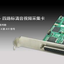 供应单路VGA+四路标清采集卡