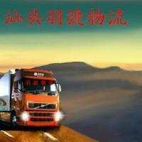 供应汕头到云南普洱货运物流,至普洱专线运输服务,汕头专线