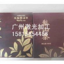 供应木盒雕刻/广州木制品木盒雕刻/木盒雕刻刻字上金工艺图片