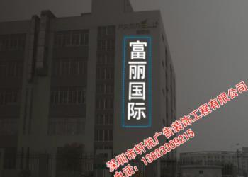 坑梓厂房发光字定做公司图片