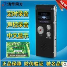 供应清华同方D10微型高清降噪录音笔MP3播放器