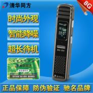 清华同方D21数码录音笔 8G容量 正品微型高清远距离专业降噪录音