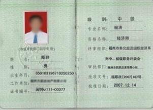 中级会计师�_供应中级会计师证修改成绩及改分