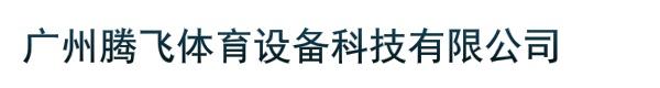 广州腾飞体育设备科技有限公司