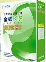 贵州(兴义)金蝶软件KIS专业版