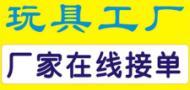 深圳市福名斯玩具有限公司