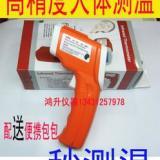 各地供应供货商红外线测温枪人体工业两用型宝宝额温测试温度枪批发零售
