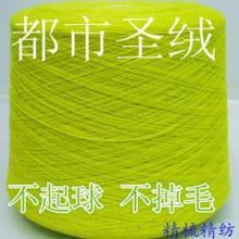12.04供应品牌羊绒山羊绒羊绒衫量身定做专用批发