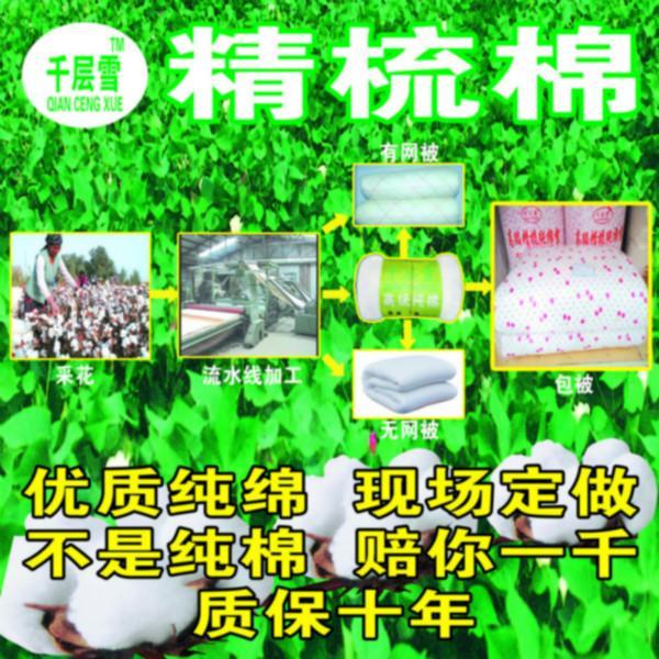 供应精梳棉,新疆精梳棉,精梳棉大量批发,精梳棉厂家价格