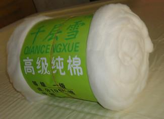 供应纯棉絮卷供货商,河北纯棉絮卷供货商,纯棉絮卷供货商价格