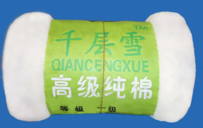 供应优质纯棉