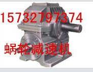 WHX200减速机WHX200蜗轮蜗杆减速机图片