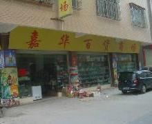供应超市日用专业清货
