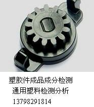 ABS合金塑料配方图片