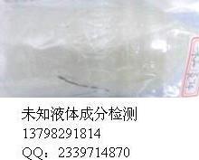 电子化工助剂成分分析水基脱脂清洗剂成分分析询13798291814图片