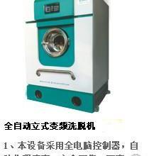 供应优衣净国际干洗-全部设备厂家直销批发