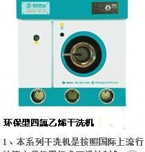 供应优衣净国际干洗集团—干洗设备批发