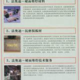 供应法奥迪耐磨焊条VAUTID-29/9