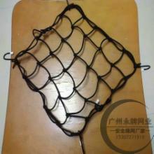供应弹力绳网弹力绳行李网汽车弹力行李网批发货物弹力绳网厂家