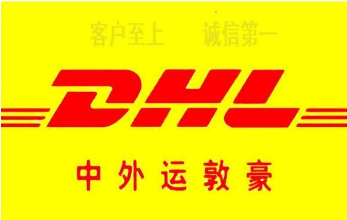 供应北京dhldhl北京