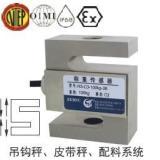 S型传感器H3-C3-200kg-3B