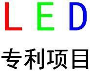 供应LED专利暨能源合同EMC项目邀合作批发