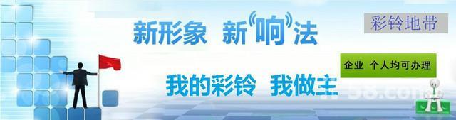 上海移动企业彩铃图片