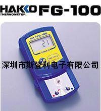 华南一级代理HAKKOFG-100温度测试仪图片