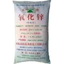 供应锌白高邑多维牌国标99.7间接法氧化锌批发