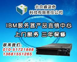 供应IBM服务器