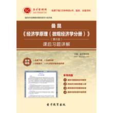 供应曼昆《经济学原理微观经济学分册批发