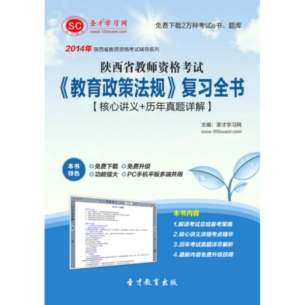 供应2014年陕西省教师资格考试