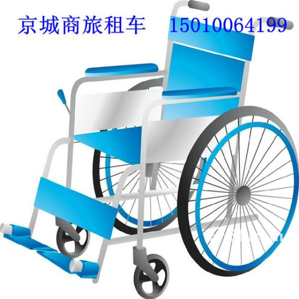 供应北京租车北京轮椅低价出租