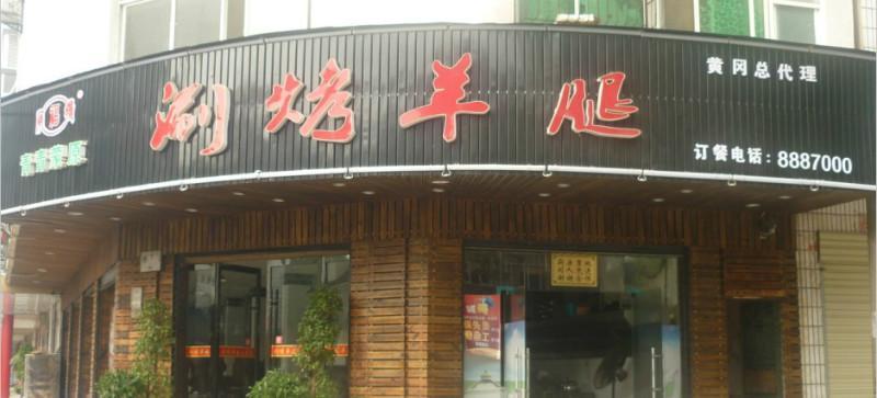 黄冈涮烤羊腿
