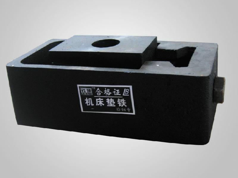 供应调整机床垫铁无锡机床调整三层垫铁