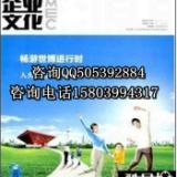 供应现代企业文化杂志社电话、企业文化类专刊、社科类杂志