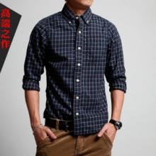 高品质男装春装新款美式男装休闲长袖修身格子衬衫批发
