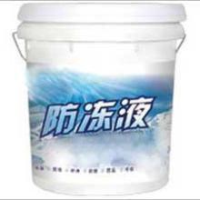 供应防冻液