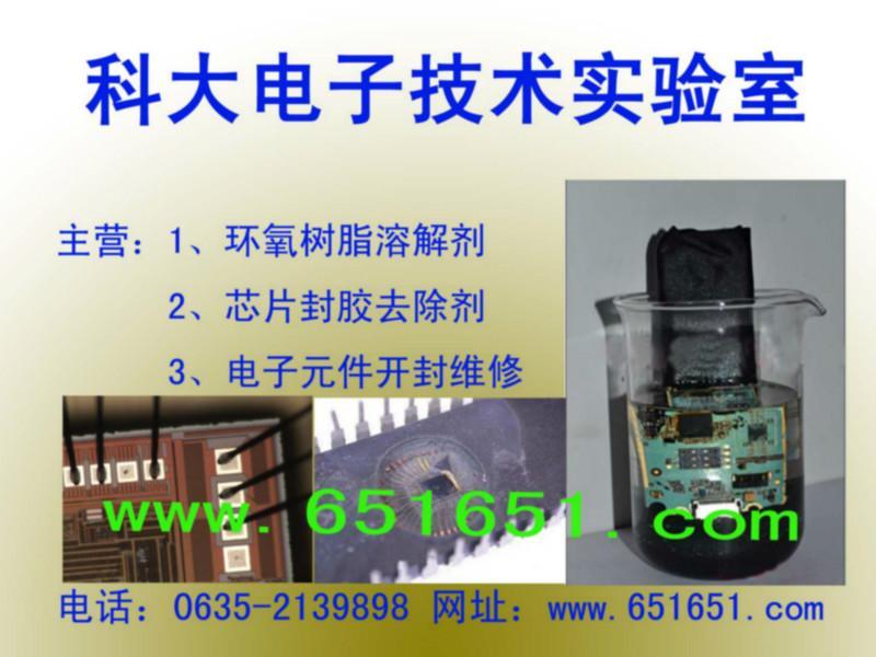 供应电子电路三防胶